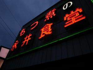 20100401nagaishokudou2