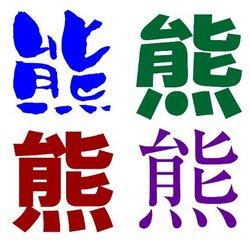 201102116kuma_2