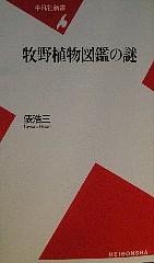20070802makinoshokubutuzukannnonazo