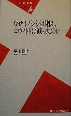 20070804nazeinosisihahuekounotori_3