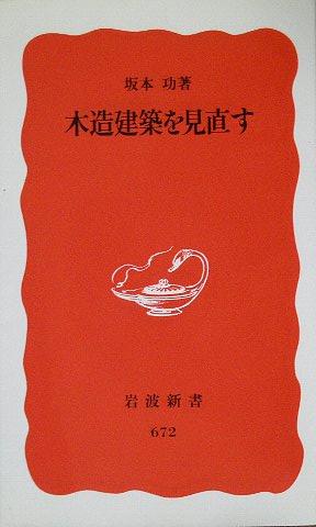 20071002mokuzoukenntikuwominaosu