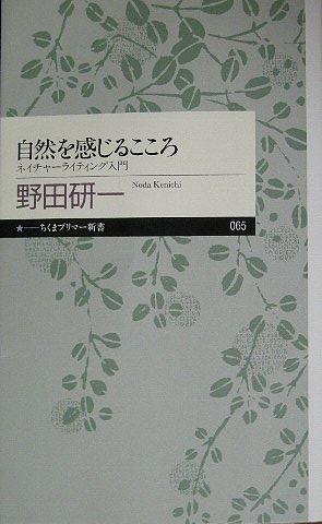 20071023sizennwokannjirukokoro
