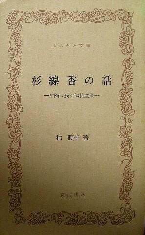 20071108sugisennkounohanasi
