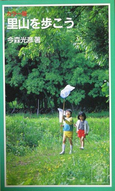 20071212satoyamawoarukou