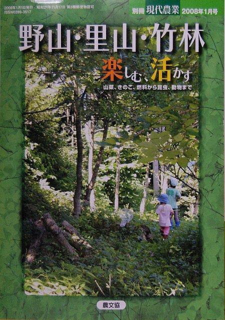 20071213noyamasatoyamatikurinn