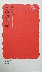 20070619mizunodougusi