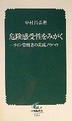 20070623kikennkannjuseiwomigaku_1