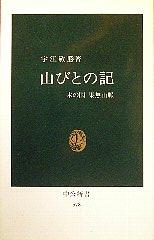 20070704yamabitonoki