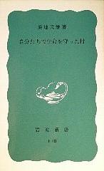 20070707jibunntatideinotiwosukuttamura_1