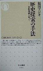20070721rekisitannsakunoshuhou