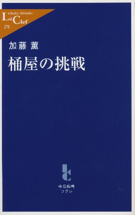 20080320okeyanotyousenn