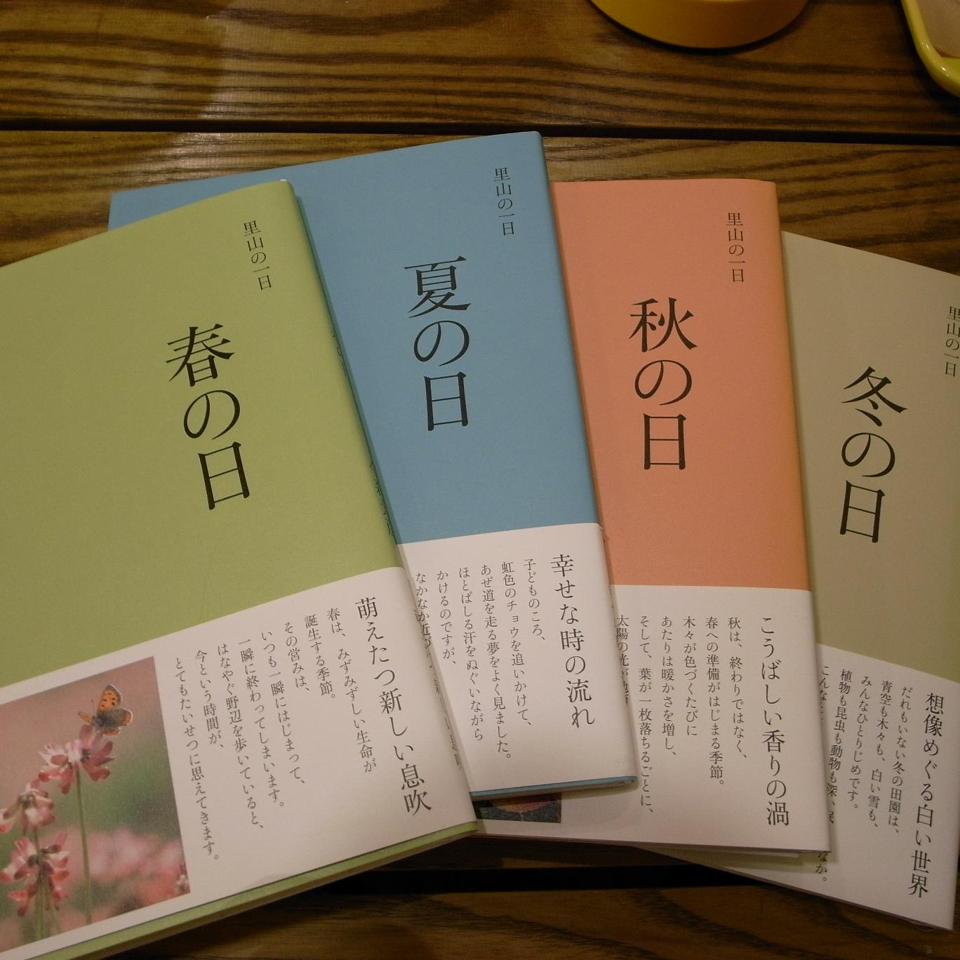 20080519satoyamanoitiniti_4