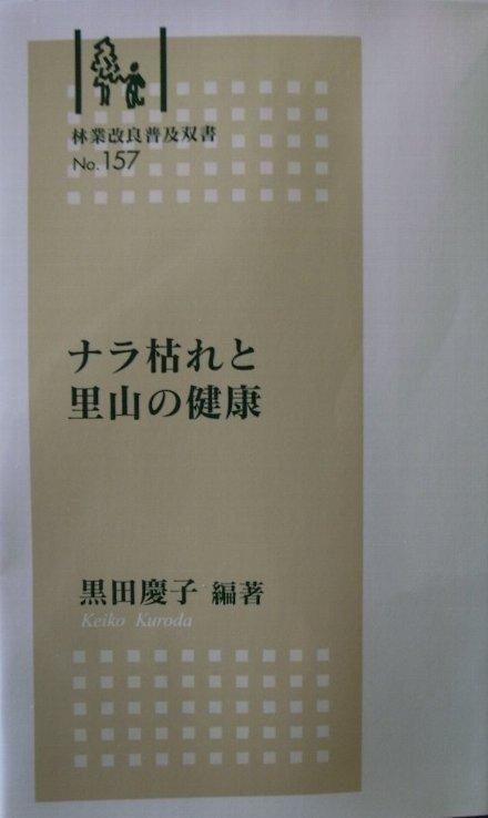 20080525naragaertosatoyamanokennkou