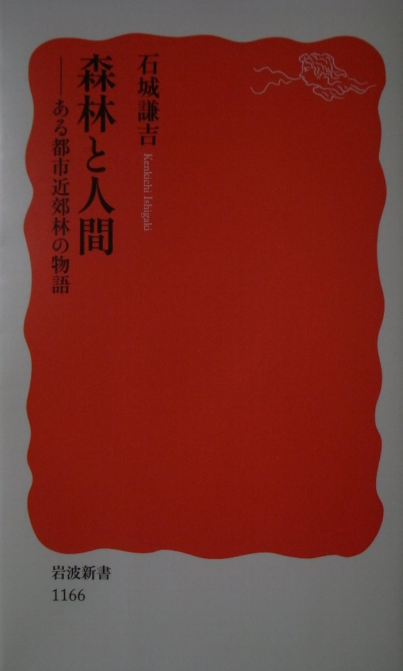 20090110sinnrinntoninngenn
