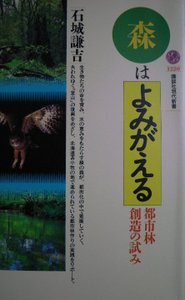 20090124morihayomigaeru