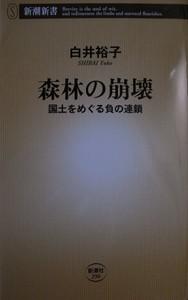 20090126sinnrinnnohoukai