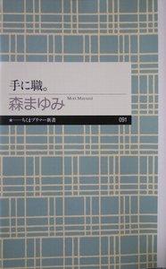 20090127tenishoku