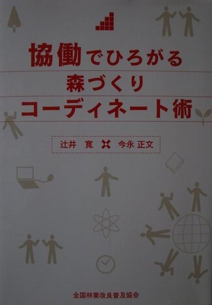 20090212kyoudoudehirogaru