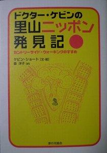 20090224satoyamanippon