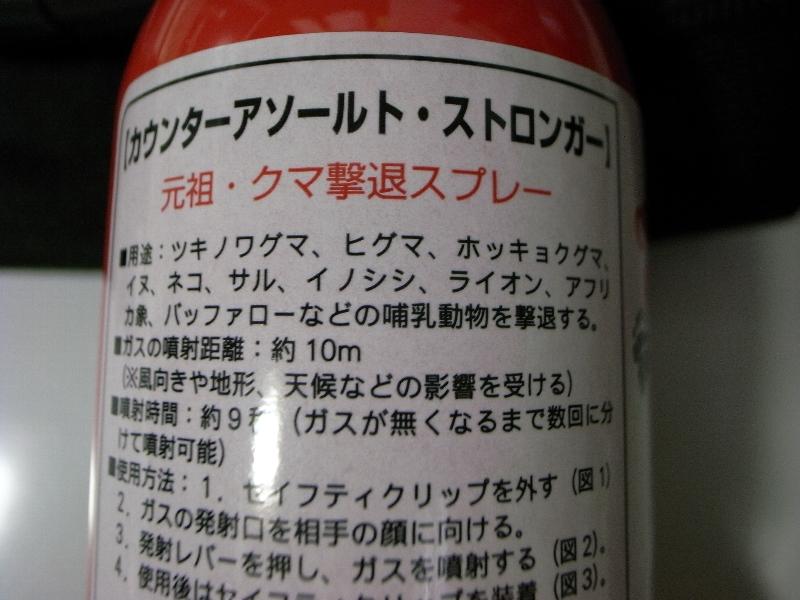 20090704kumayoke2