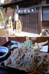 20091120takinosawatyaya_2